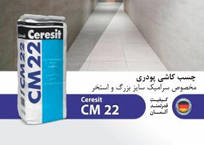 چسب کاشی پودری ceresit cm22مخصوص سرامیک سایز بزرگ و استخر