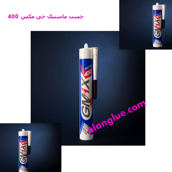 چسب ماستیک GMAX400