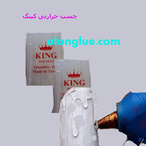چسب حرارتی کینگ king