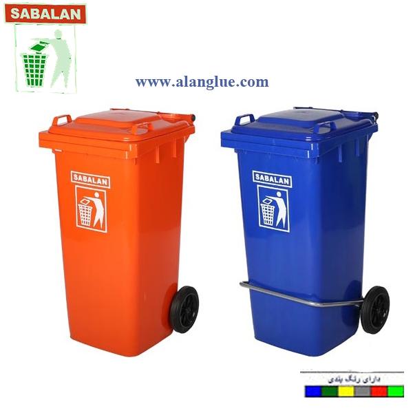 سطل زباله 120لیتری سبلان پلاستیک