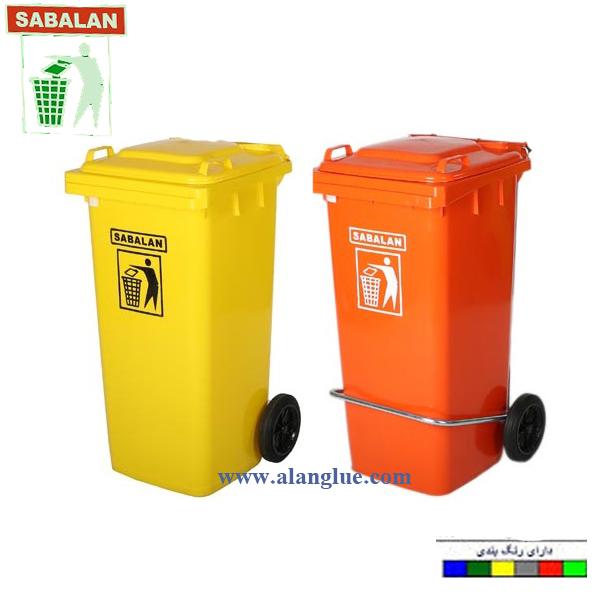 سطل زباله 240لیتری دوچرخ سبلان
