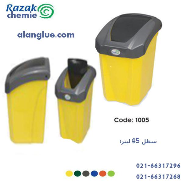 سطل زباله45 لیتری رازک شیمی