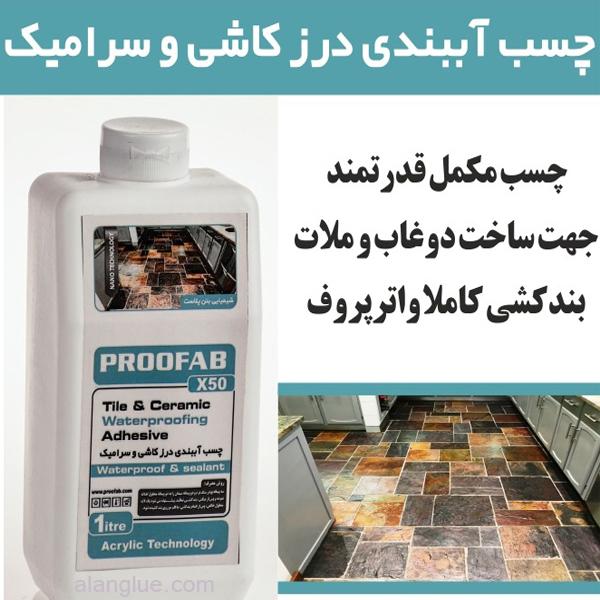 چسب آب بندی درز کاشی وسرامیک پروفاب X50