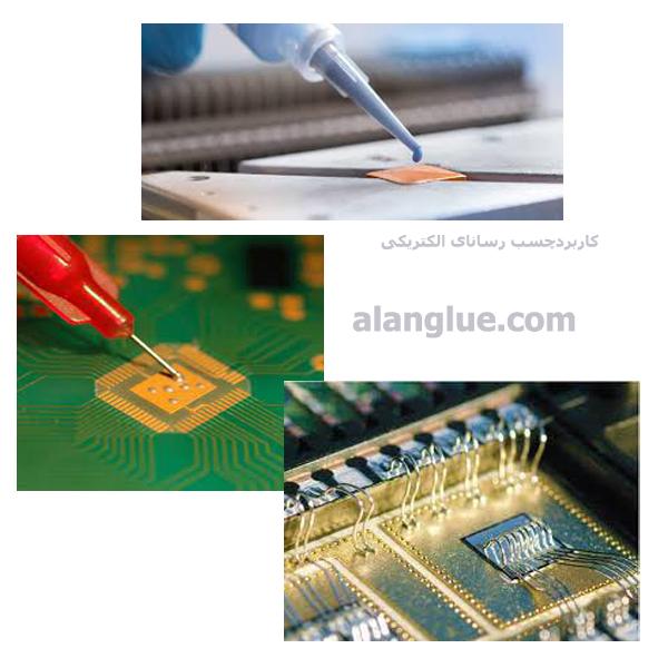 چسب رسانای الکتریکی چیست ؟